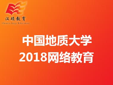中国地质大学2018网络教育招生简章