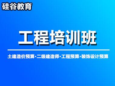 济南硅谷工程培训班