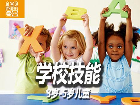 济南金宝贝学校技能3-5岁课程