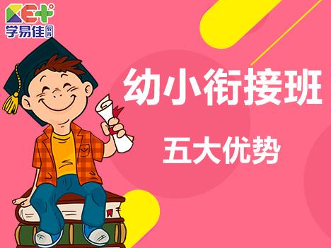 济南学易佳幼小衔接班优势