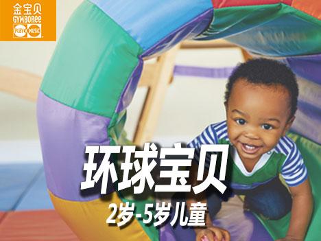 济南金宝贝环球宝贝2-5岁课程