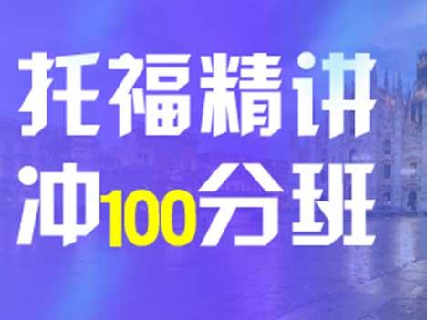 济南新航道托福精讲冲100分班