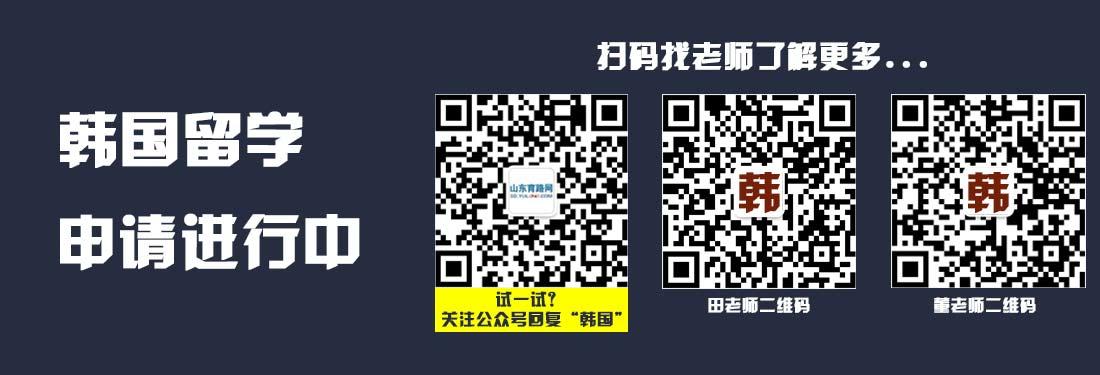 韩国留学公众号版.jpg