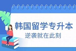 专升本考试失利,韩国留学专升本让你逆袭!