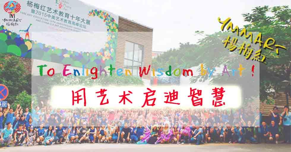杨梅红艺术学校