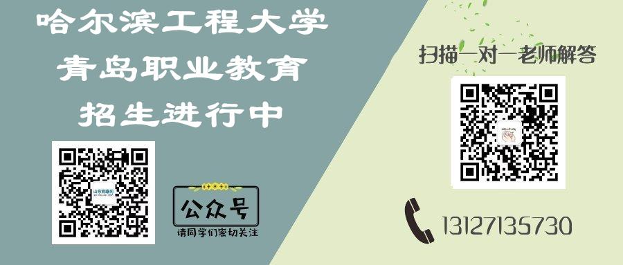 哈尔滨工程大学青岛职业教育.jpg