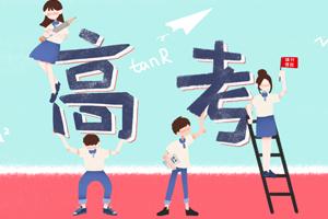 2019年山东春季高考文化课考试5月11日开考