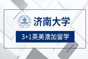 济南大学3+2留学报名后在哪里学习