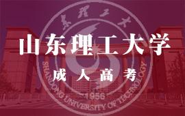 山东理工大学成人高考