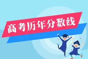2020高考院校招生分数线