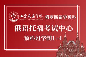 山东交通学院官方留学项目