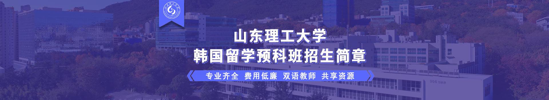 山东理工大学韩国预科班留学