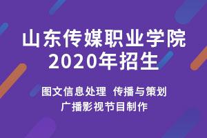 山东传媒职业学院2020年招生