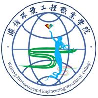 潍坊环境工程职业学院