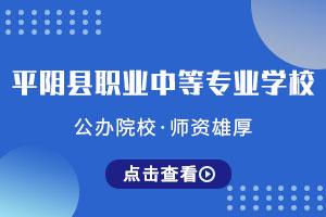 平阴县职业中等专业学校