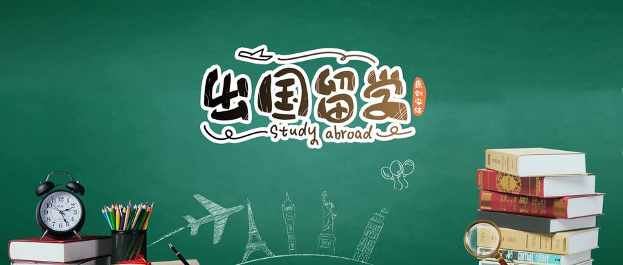 摄图网_500511220_wx_出国留学黑板背景(企业商用).jpg