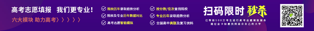 高考志愿填报系统