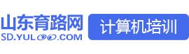 济南育路计算机培训网