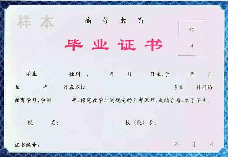 四川农业大学网络教育毕业证书2014初中班内成绩疆图片
