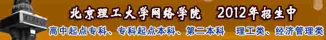 北京理工大学网络教育学院招生