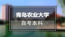 青岛农业大学自考本科